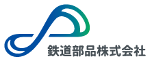 鉄道部品株式会社
